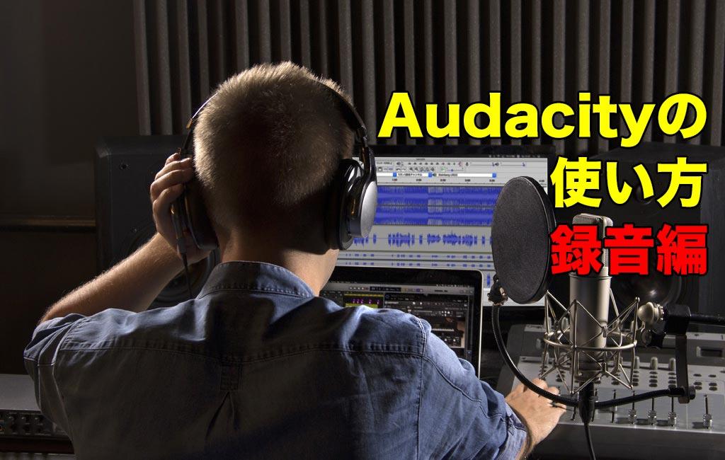 Audacityでレコーディングをする男性