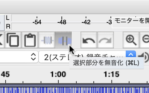 Audacityの無音化ツール