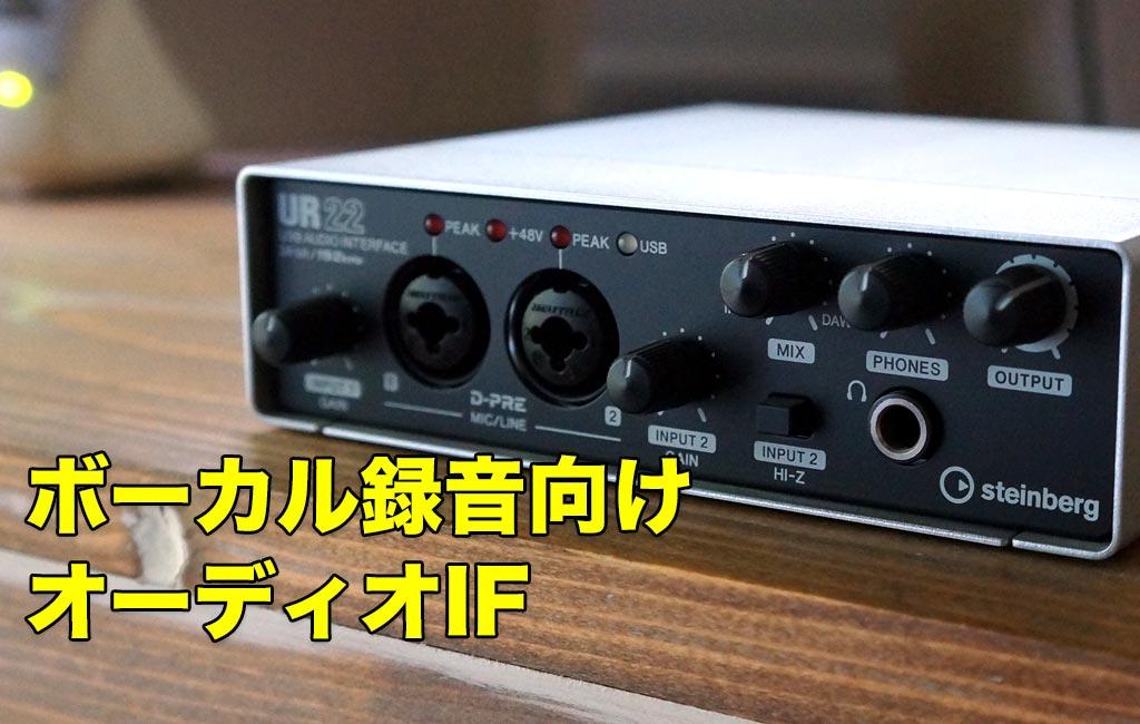 オーディオインターフェイス-UR22