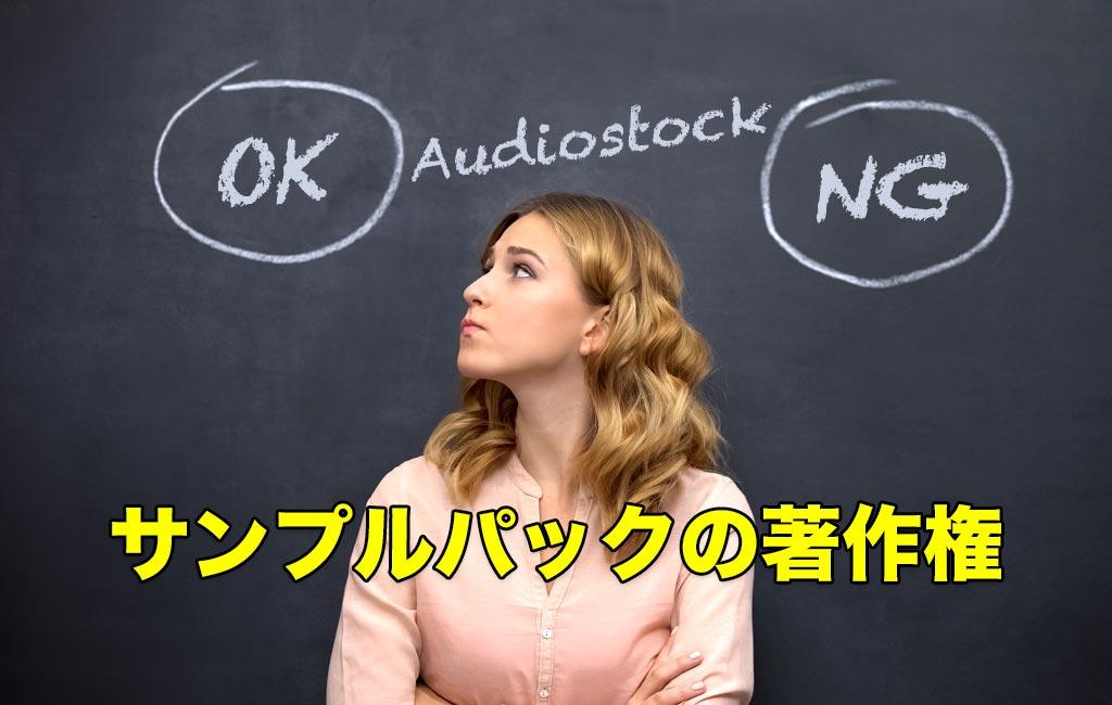 サンプルパック OK-or-NG