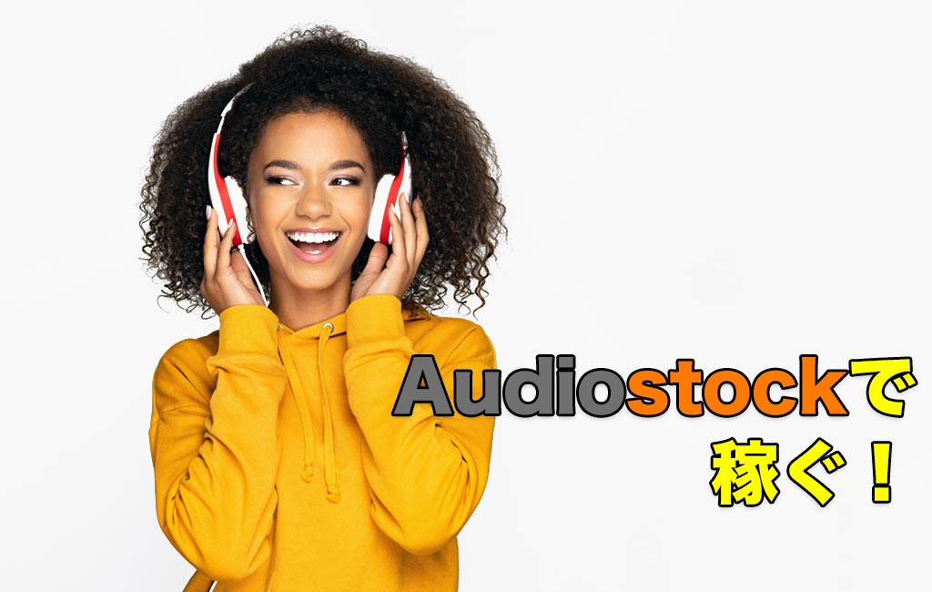 Audiostock-ヘッドホンをした女性
