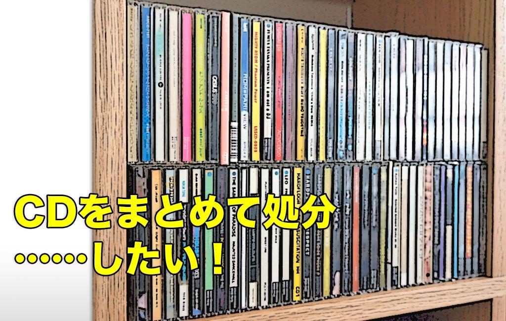 CDの処分