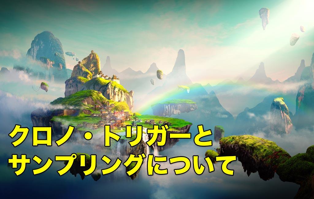 クロノ・トリガー - 魔法の王国ジール