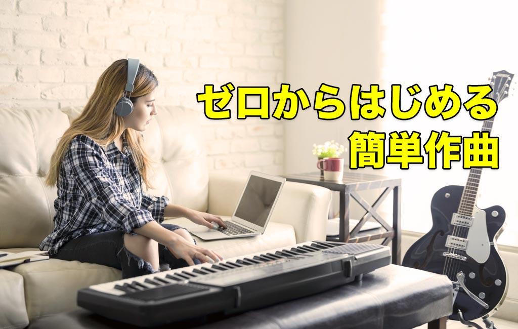 作曲をする女性