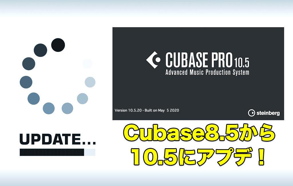 Cubase Pro 10.5にアップデート