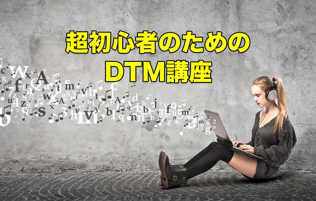 DTMをする女性
