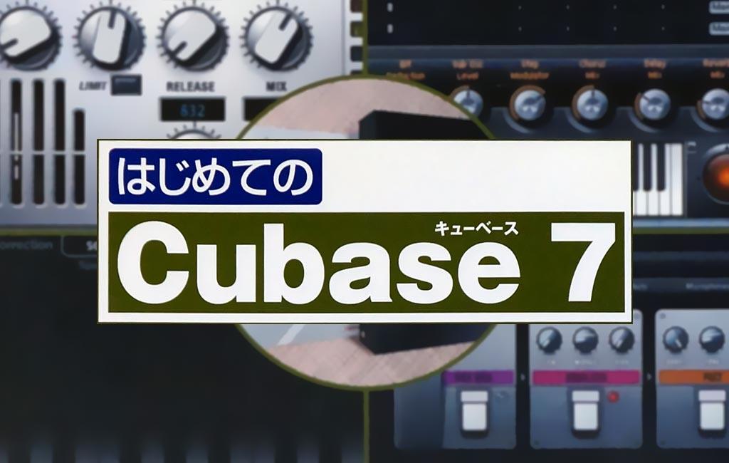 はじめてのCubase 7