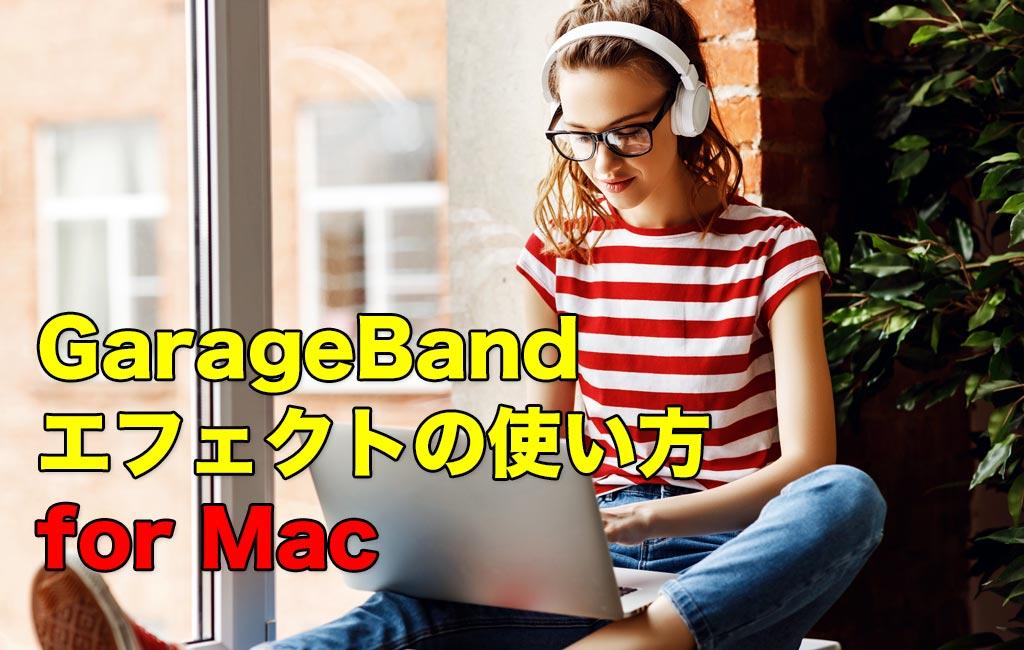 Mac版GarageBand エフェクトの使い方