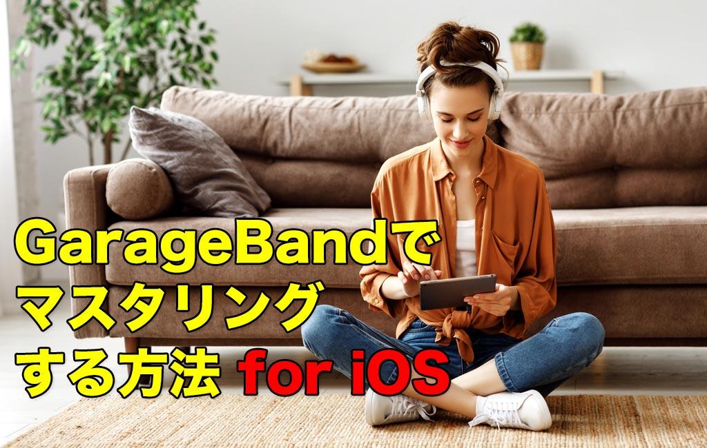 Mastering in GarageBand (iOS)