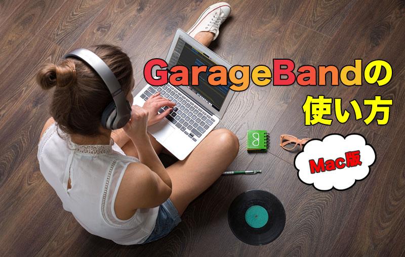 Mac版GarageBandの使い方