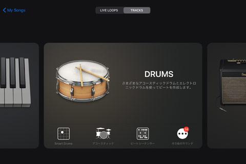 楽器選択-DRUMS