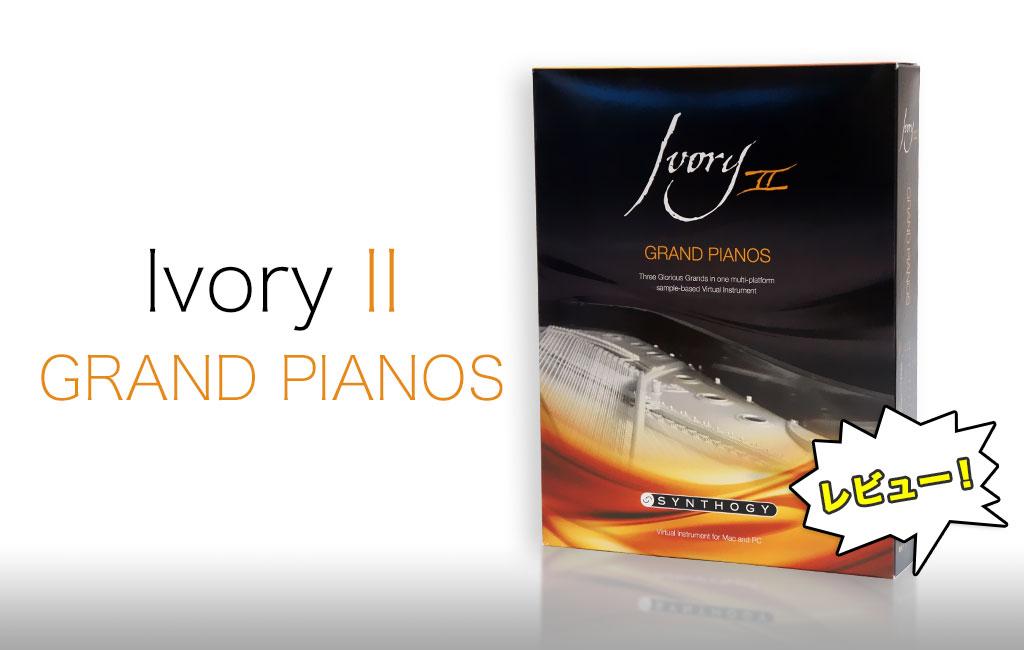 Ivory II Grand Pianos-パッケージ