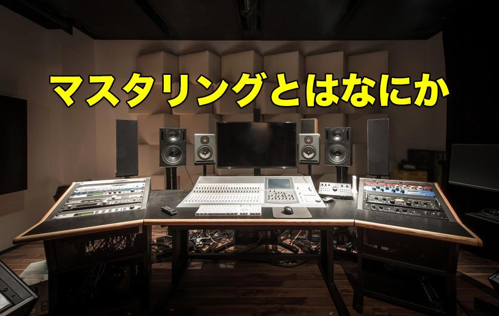 マスタリング・スタジオ