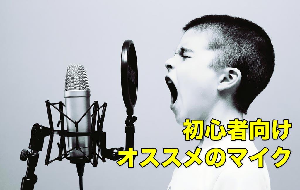 ボーカルレコーディングをする少年