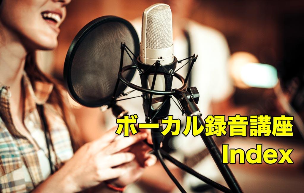 ボーカルレコーディングをする女性