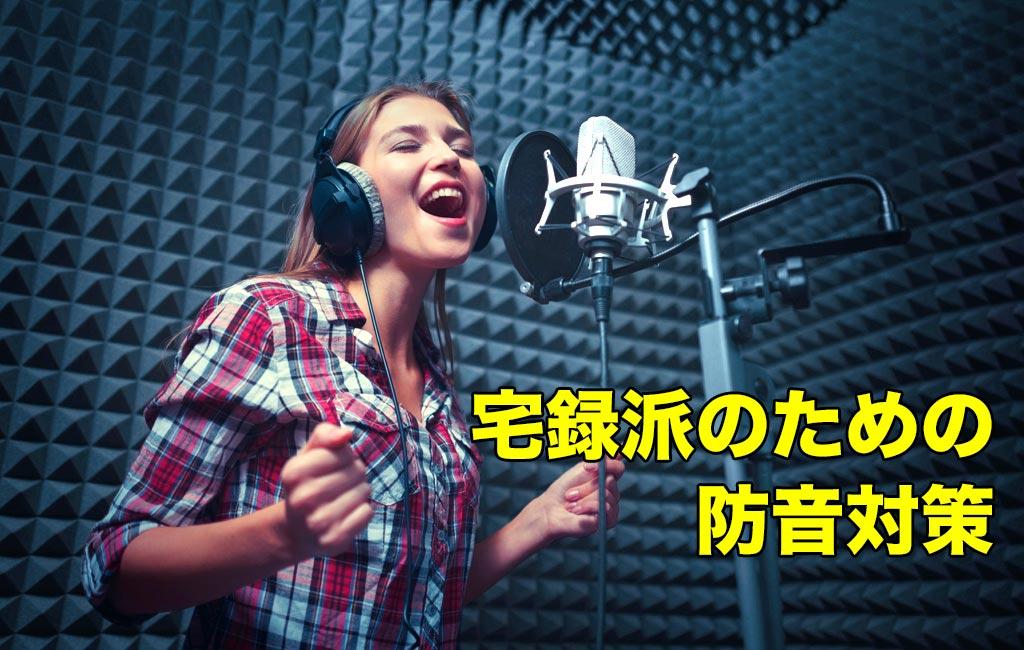 ボーカルレコーディングをする女性-2