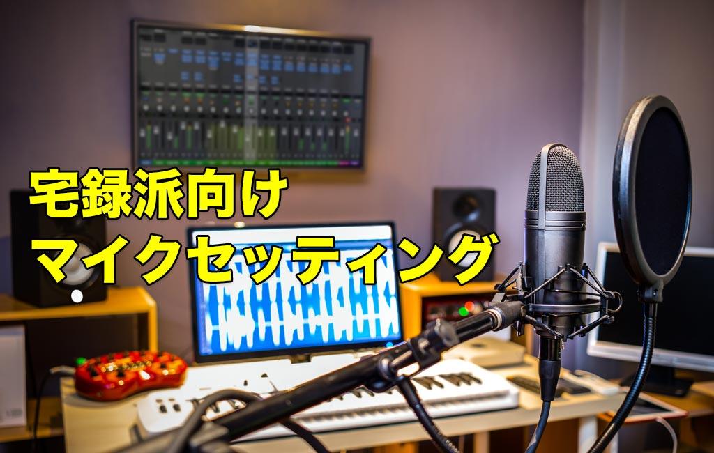 ホームスタジオでのレコーディング
